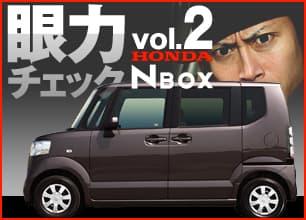 頼朝の眼力チェック vol.2 HONDA N BOX