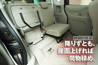 頼朝的格言:降りずとも、座面上げれば荷物積め。