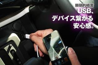 頼朝的格言:USB、デバイス繋がる安心感。