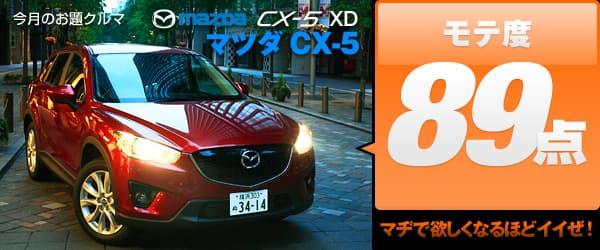 MAZDA CX-5 モテ度89点 マヂで欲しくなるほどイイぜ!