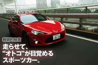 """頼朝的格言:走らせて、""""オトコ""""が目覚めるスポーツカー。"""