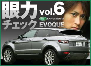 頼朝の眼力チェック vol.6 Range Rover Evoque