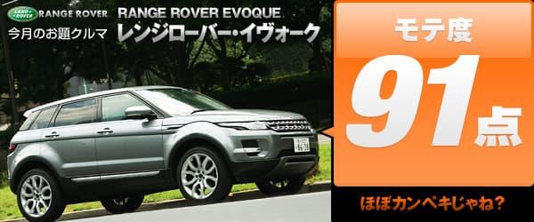 Range Rover Evoque モテ度91点 ほぼカンペキじゃね?