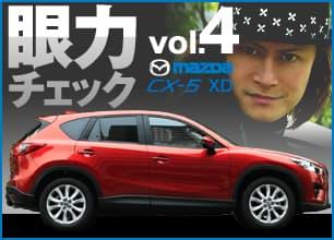 頼朝の眼力チェック vol.4 MAZDA CX-5