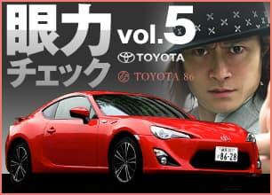 頼朝の眼力チェック vol.5 TOYOTA 86