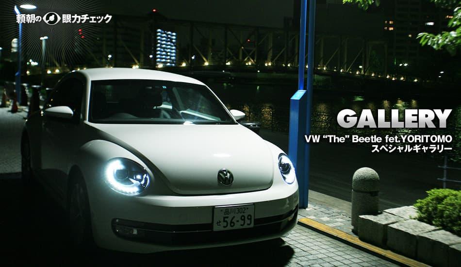 """VW """"The"""" Beetle fet.YORITOMOスペシャルギャラリー"""
