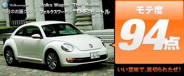 """フォルクスワーゲン """"The""""ビートル(Volks Wagen """"The"""" Beetle) モテ度94点 いい意味で、裏切られたぜ!"""