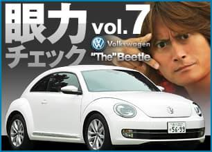 頼朝の眼力チェック vol.7 Volks Wagen