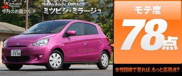 ミツビシ・ミラージュ(Mitsubishi MIRAGE) モテ度78点 女性目線で見れば、もっと高得点?