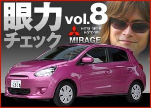 頼朝の眼力チェック vol.8 Mitsubishi MIRAGE