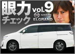 頼朝の眼力チェック vol.9 Nissan ELGRAND