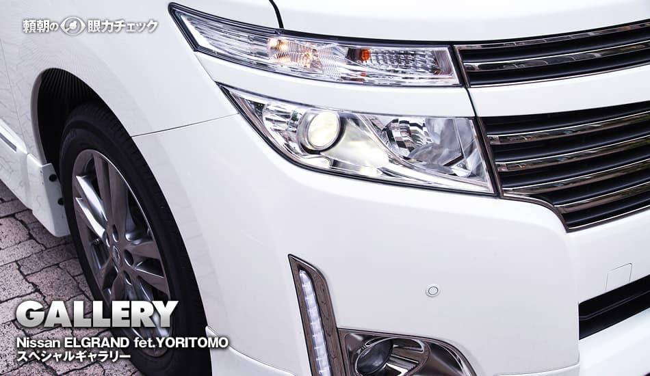 Nissan ELGRAND fet.YORITOMOスペシャルギャラリー