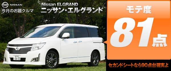 ニッサン・エルグランド(Nissan ELGRAND) モテ度81点 セカンドシートなら90点台確実よ