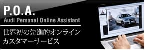 P.O.A. Audi Personal Online Assistant 世界初の先進的オンラインカスタマーサービス>>
