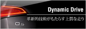 Dynamic Drive 革新的技術がもたらす上質な走り>>