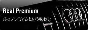 Real Premium 真のプレミアムという味わい>>