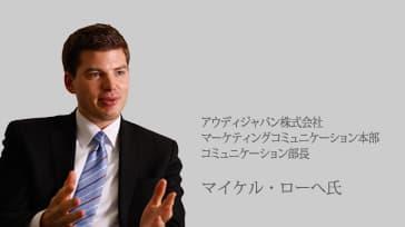 アウディジャパン株式会社 マーケティングコミュニケーション本部 コミュニケーション部長 マイケル・ローへ氏