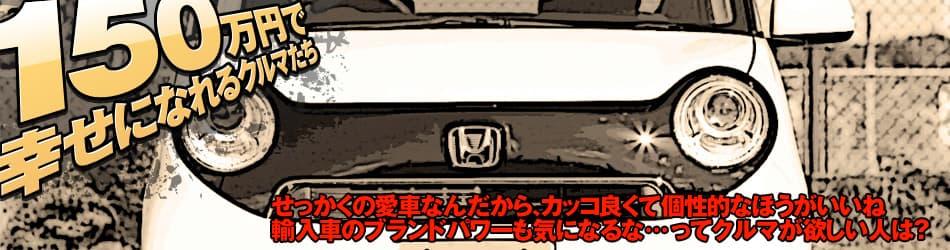 「150万円で幸せになれるクルマたち」せっかくの愛車なんだから、カッコ良くて個性的なほうがいいね 輸入車のブランドパワーも気になるな…ってクルマが欲しい人は?