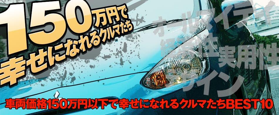 150万円で幸せになれるクルマたち 車両価格150万円以下で幸せになれるクルマたちBEST10 MITSUBISHI MIRAGE