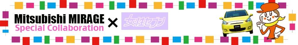 Mitsubishi MIRAGE Special Collaboration × 女性セブン