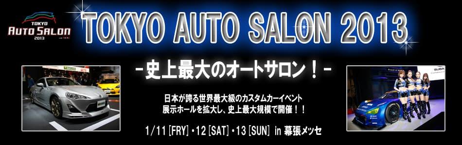東京オートサロン2013