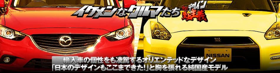 「イケメンなクルマたち」輸入車の個性をも凌駕するオリエンテッドなデザイン 「日本のデザインもここまできた!」と胸を張れる純国産モデル