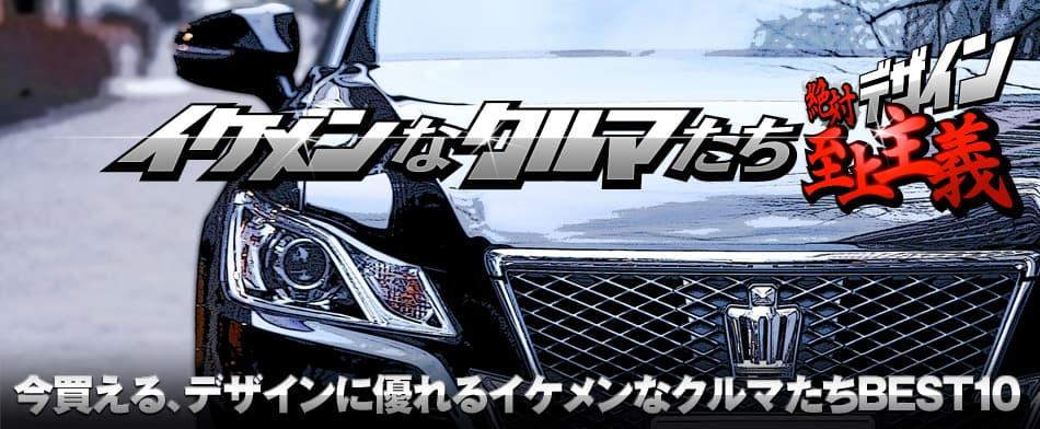 イケメンなクルマたち 絶対デザイン至上主義BEST10 Toyota CROWN Athlete