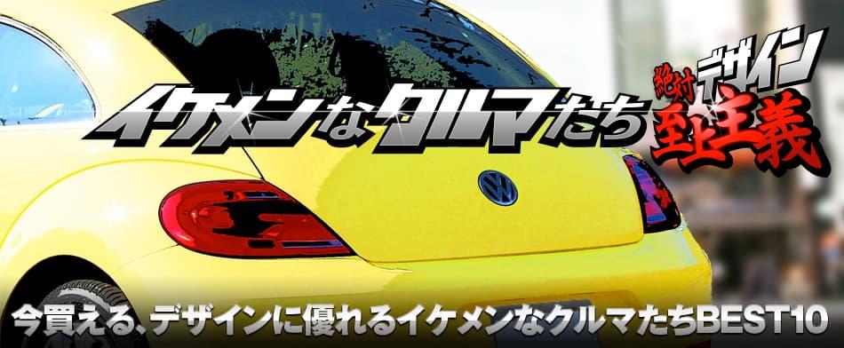 イケメンなクルマたち 絶対デザイン至上主義BEST10 VW The Beetle Design