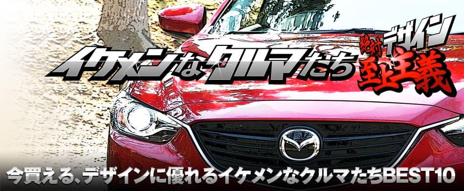 イケメンなクルマたち 絶対デザイン至上主義BEST10 Mazda ATENZA