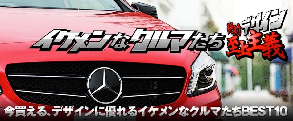 イケメンなクルマたち 絶対デザイン至上主義BEST10 Mercedes Benz A-class