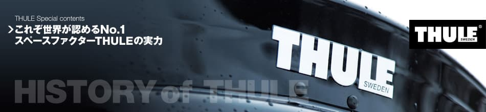 THULE SPECIAL CONTENTS これぞ世界が認めるNo.1スペースファクターTHULEの実力|HISTORY OF THULE