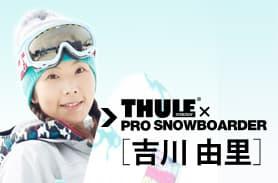 THULE×PRO SNOWBOARDER 吉川由里