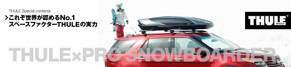 THULE SPECIAL CONTENTS これぞ世界が認めるNo.1スペースファクターTHULEの実力|THULE×PRO SNOWBOARDER 吉川由里