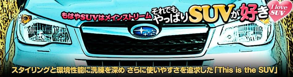「それでもやっぱりSUVが好き♡」スタイリングと環境性能に洗練を深め さらに使いやすさを追求した「This is the SUV」