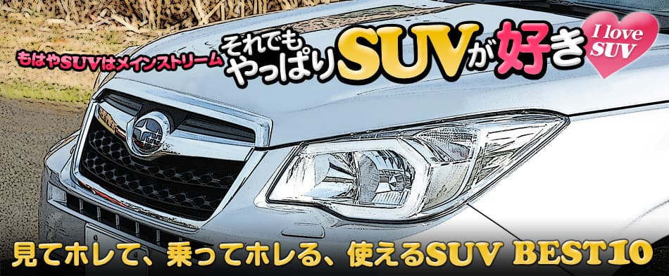 それでもやっぱりSUVが好き♡ 見てホレて、乗ってホレる、使えるSUV BEST10 SUBARU FORESTER