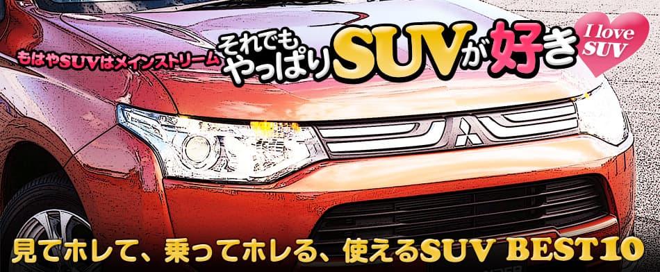 それでもやっぱりSUVが好き♡ 見てホレて、乗ってホレる、使えるSUV BEST10 Mitsubishi Outlander