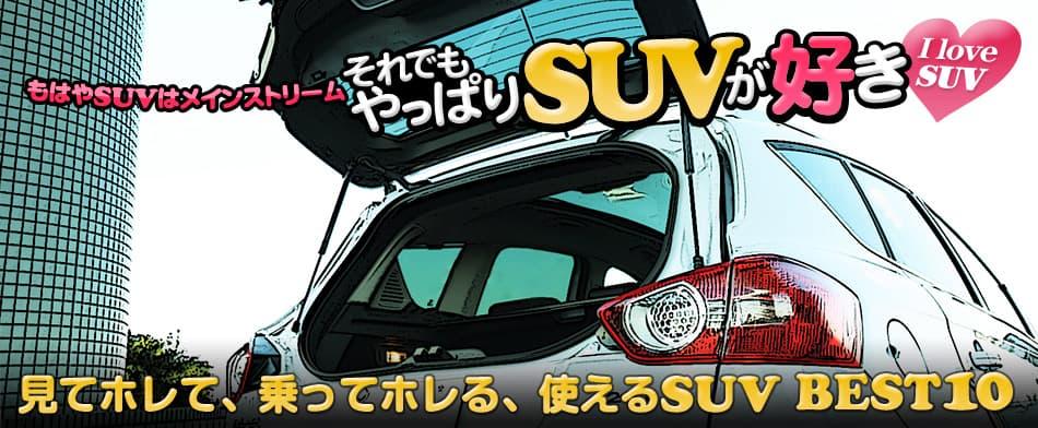 それでもやっぱりSUVが好き♡ 見てホレて、乗ってホレる、使えるSUV BEST10 Nissan Xtrail Clean Diesel