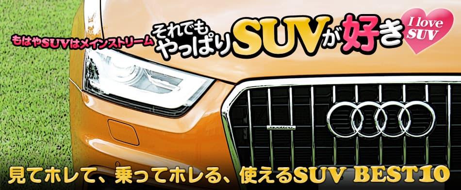 それでもやっぱりSUVが好き♡ 見てホレて、乗ってホレる、使えるSUV BEST10 Audi Q3