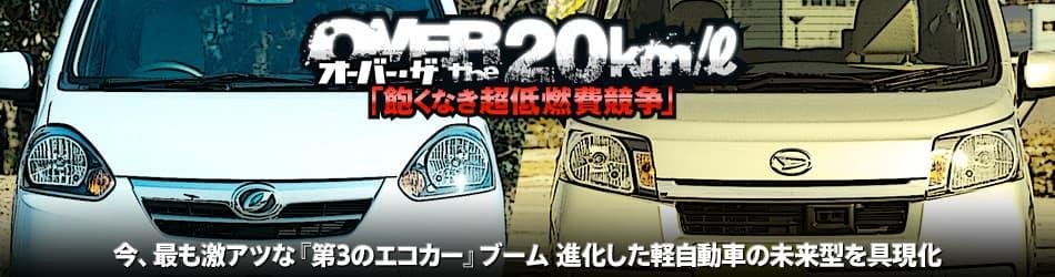 「オーバー・ザ・20km/ℓ」今、最も激アツな『第3のエコカー』ブーム 進化した軽自動車の未来型を具現化