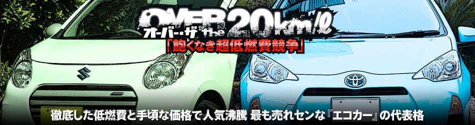 「オーバー・ザ・20km/ℓ」徹底した低燃費と手頃な価格で人気沸騰 最も売れセンな『エコカー』の代表格