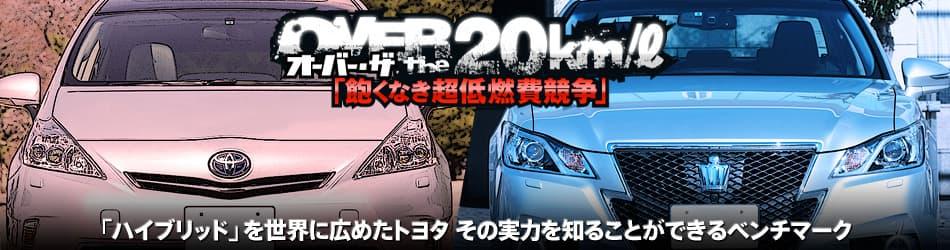 「オーバー・ザ・20km/ℓ」「ハイブリッド」を世界に広めたトヨタ その実力を知ることができるベンチマーク