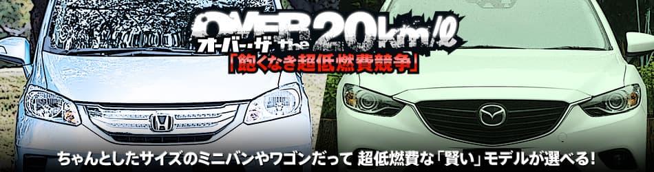 「オーバー・ザ・20km/ℓ」ちゃんとしたサイズのミニバンやワゴンだって 超低燃費な「賢い」モデルが選べる!