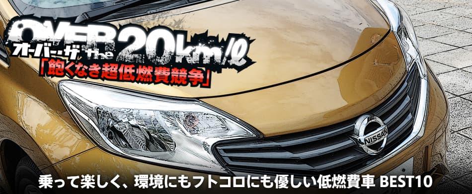 オーバー・ザ・20km/ℓ〜飽くなき超低燃費競争〜 乗って楽しく、環境にもフトコロにも優しい低燃費車 BEST10 Nissan Note Medalist