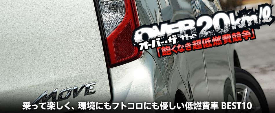 オーバー・ザ・20km/ℓ〜飽くなき超低燃費競争〜 乗って楽しく、環境にもフトコロにも優しい低燃費車 BEST10 Daihatsu Move