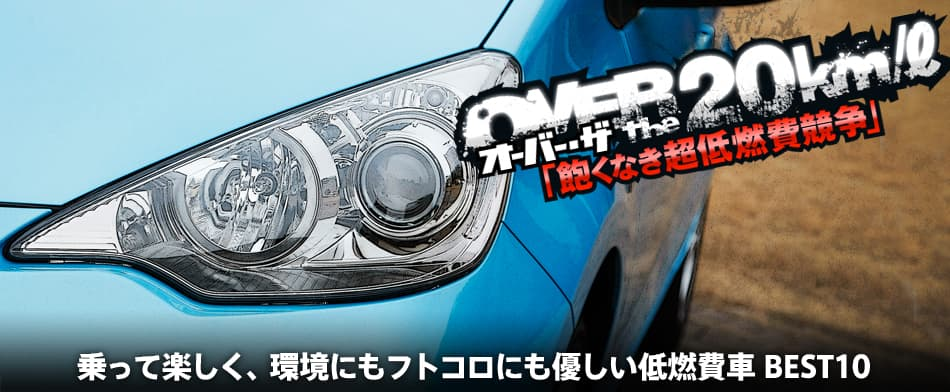 オーバー・ザ・20km/ℓ〜飽くなき超低燃費競争〜 乗って楽しく、環境にもフトコロにも優しい低燃費車 BEST10 Toyota Aqua