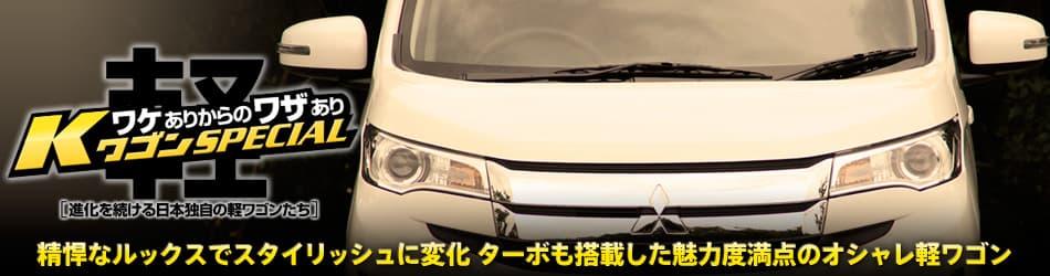 精悍なルックスでスタイリッシュに変化 ターボも搭載した魅力度満点のオシャレ軽ワゴン