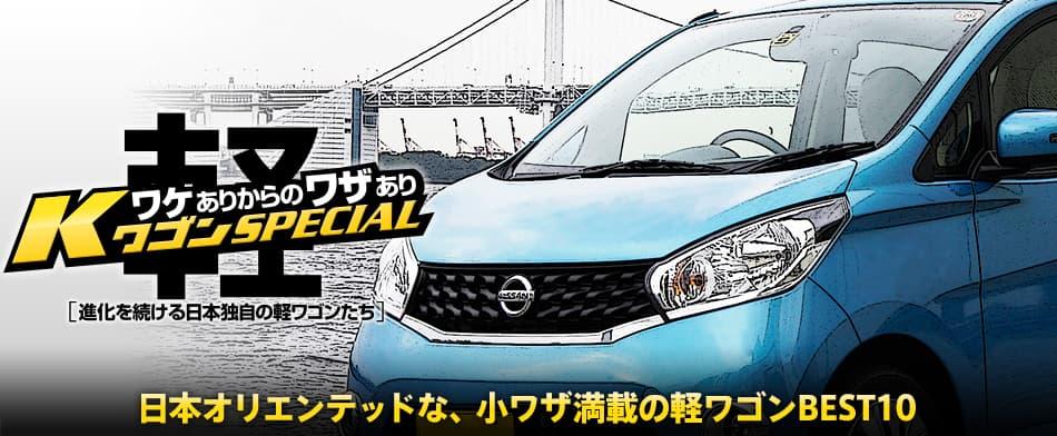日本オリエンテッドな、小ワザ満載の軽ワゴンBEST 10 BEST10 Nissan DAYZ