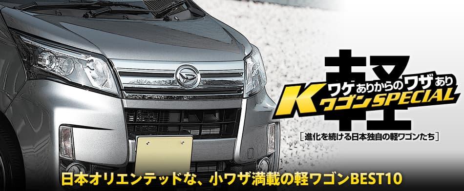日本オリエンテッドな、小ワザ満載の軽ワゴンBEST 10 BEST10 Daihatsu MOVE Custom