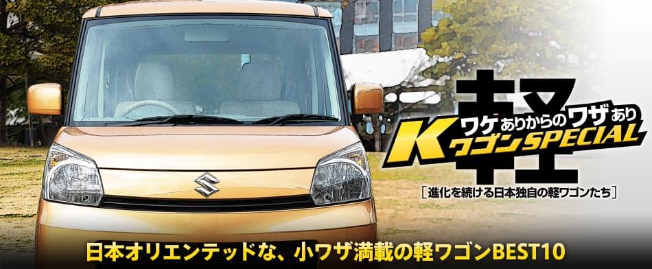 日本オリエンテッドな、小ワザ満載の軽ワゴンBEST 10 BEST10 Suzuki Spacia