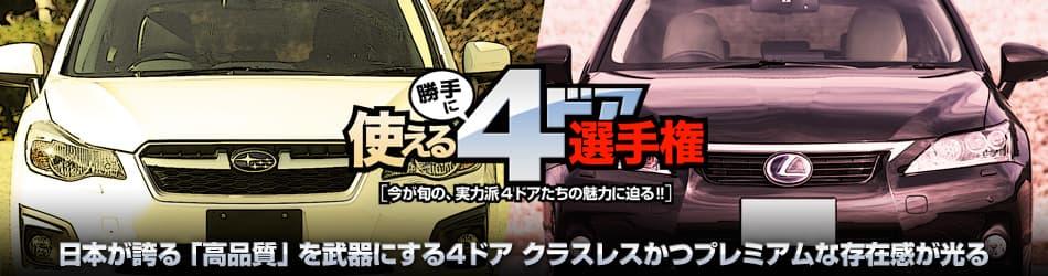 日本が誇る「高品質」を武器にする4ドア クラスレスかつプレミアムな存在感が光る